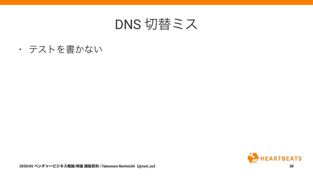 DNS ସϛε • ςετΛॻ͔ͳ͍ 2020/05 ϕϯνϟʔϏδωε֓/ಛ ߨٛྉ...
