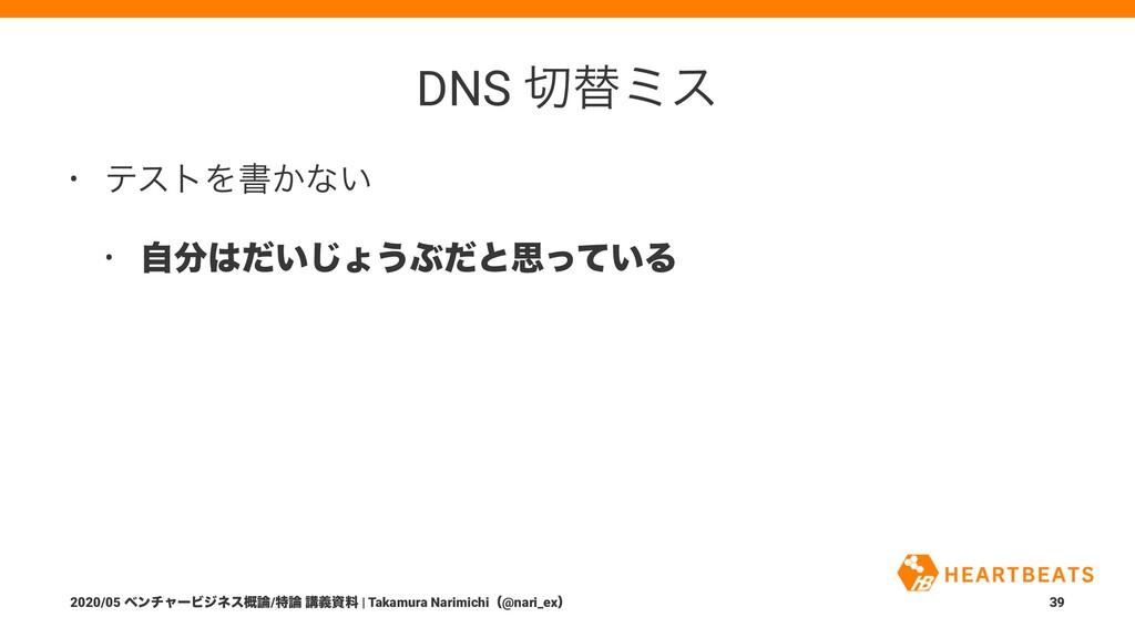 DNS ସϛε • ςετΛॻ͔ͳ͍ • ͍ࣗͩ͡ΐ͏Ϳͩͱࢥ͍ͬͯΔ 2020/05 ...
