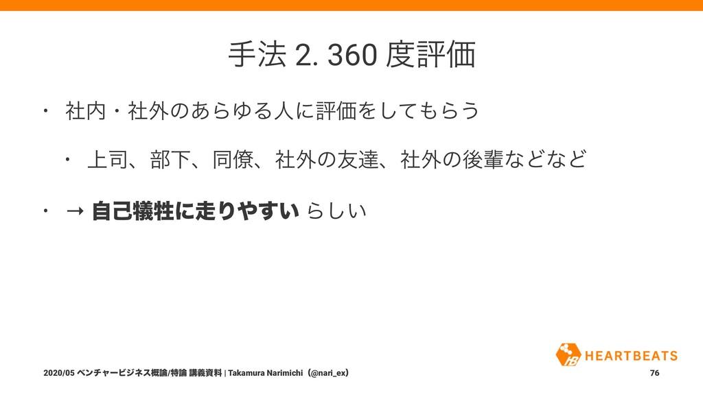 ख๏ 2. 360 ධՁ • ࣾɾࣾ֎ͷ͋ΒΏΔਓʹධՁΛͯ͠Β͏ • ্ɺ෦Լɺಉ྅...