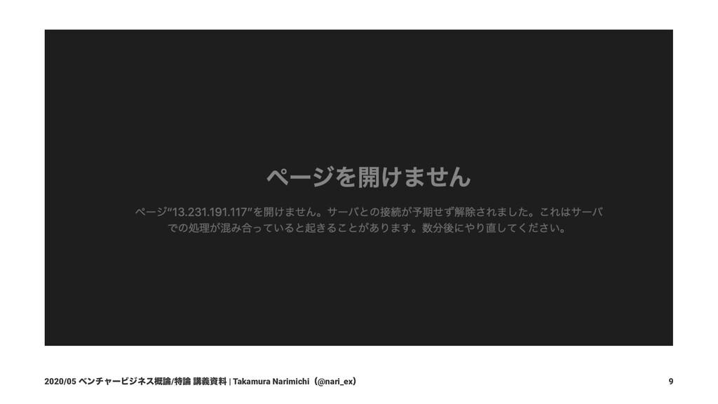 2020/05 ϕϯνϟʔϏδωε֓/ಛ ߨٛྉ | Takamura Narimich...