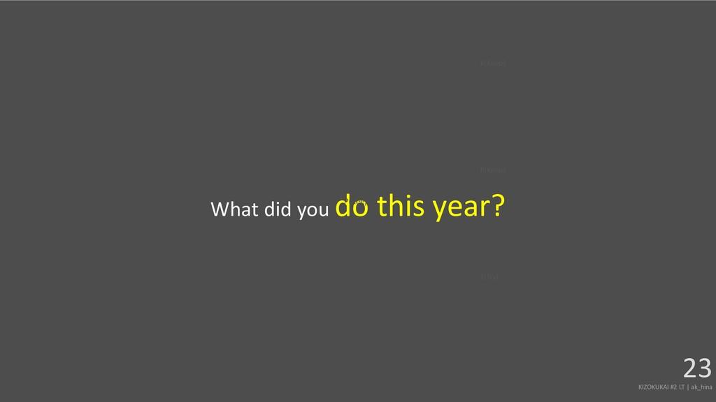 What did you do this year? KIZOKUKAI #2 LT | ak...