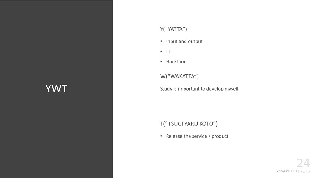 KIZOKUKAI #2 LT | ak_hina 24 • Input and output...