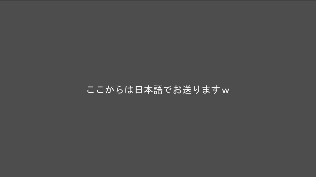 ここからは日本語でお送りますw