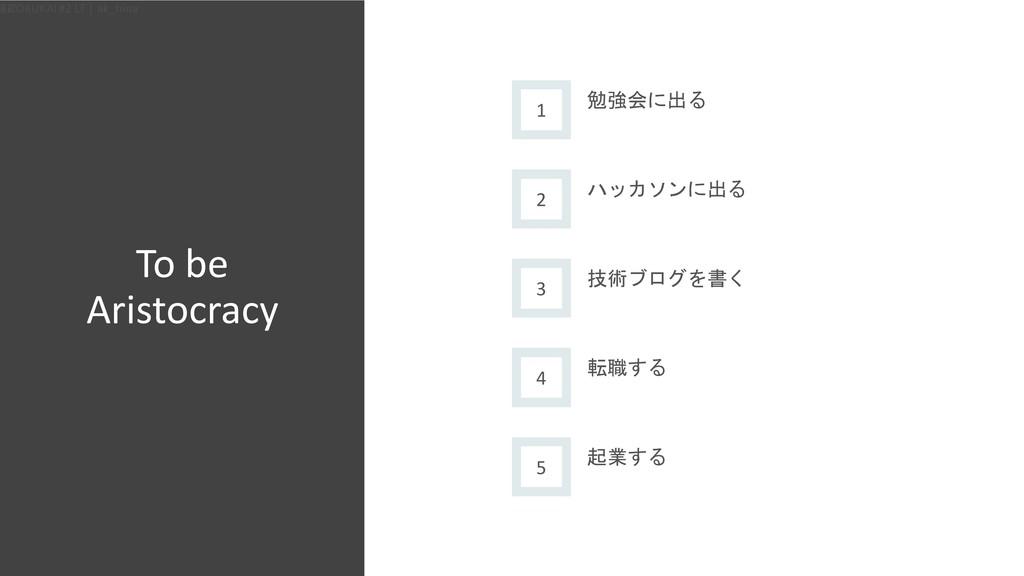 KIZOKUKAI #2 LT | ak_hina 37 To be Aristocracy ...