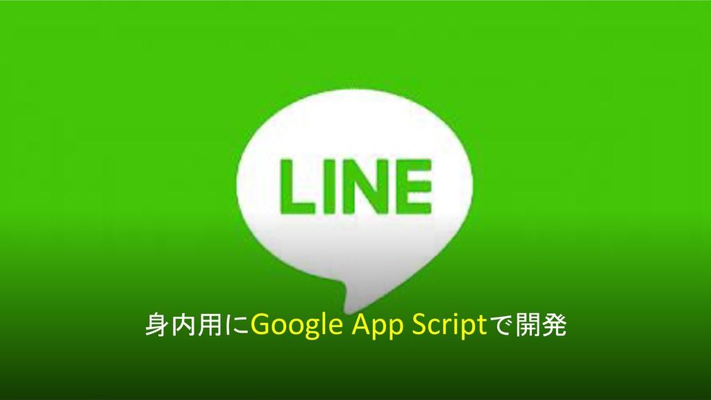 身内用にGoogle App Scriptで開発