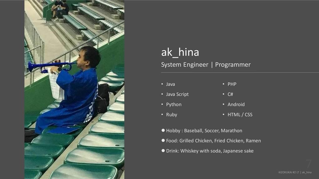 KIZOKUKAI #2 LT | ak_hina 7 ak_hina • Java • Ja...