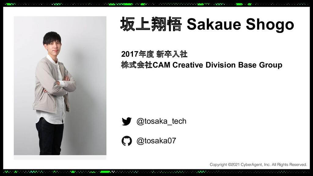坂上翔悟 Sakaue Shogo 画像 2017年度 新卒入社 株式会社CAM Creati...