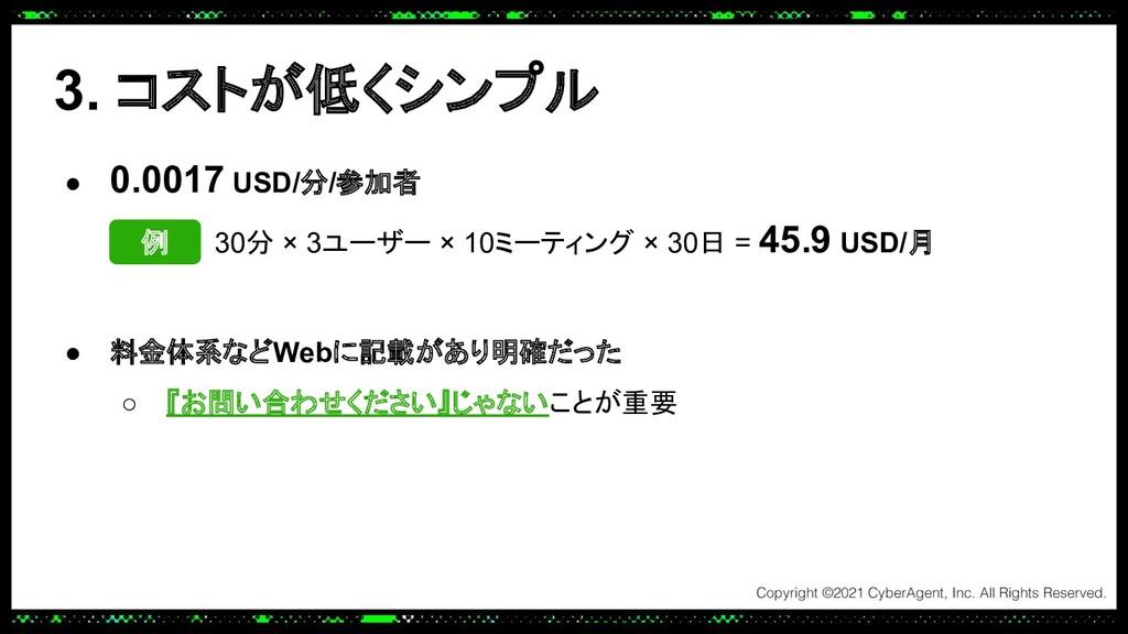 3. コストが低くシンプル ● 0.0017 USD/分/参加者 ● 料金体系などWebに記載...