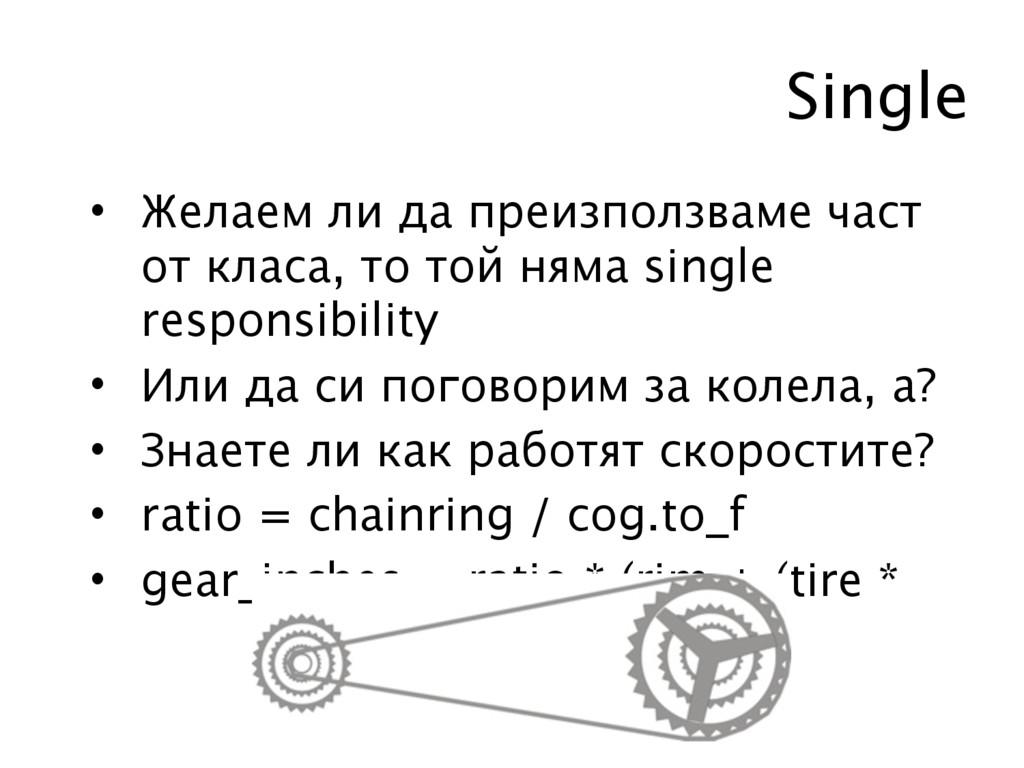 Single • Желаем ли да преизползваме част от кла...