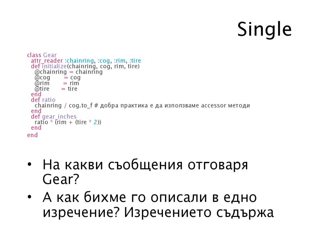 Single class Gear attr_reader :chainring, :cog,...