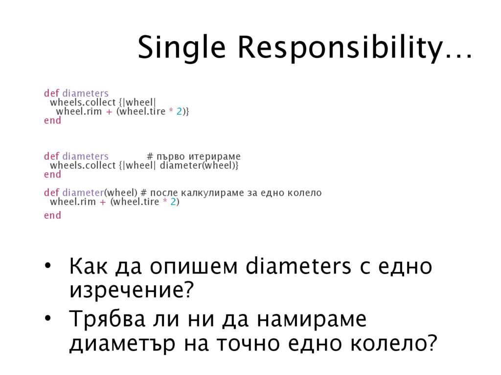 Single Responsibility… def diameters wheels.col...