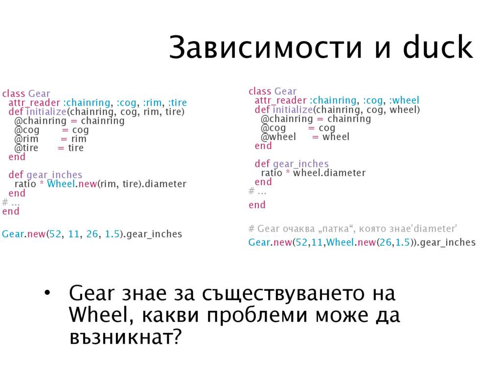 Зависимости и duck class Gear attr_reader :chai...