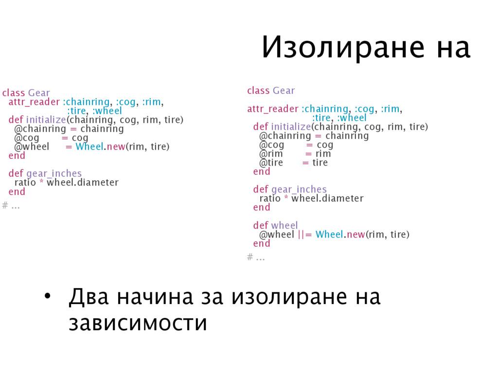 Изолиране на class Gear attr_reader :chainring,...
