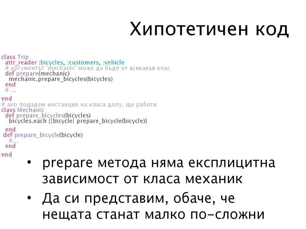 Хипотетичен код class Trip attr_reader :bicycle...