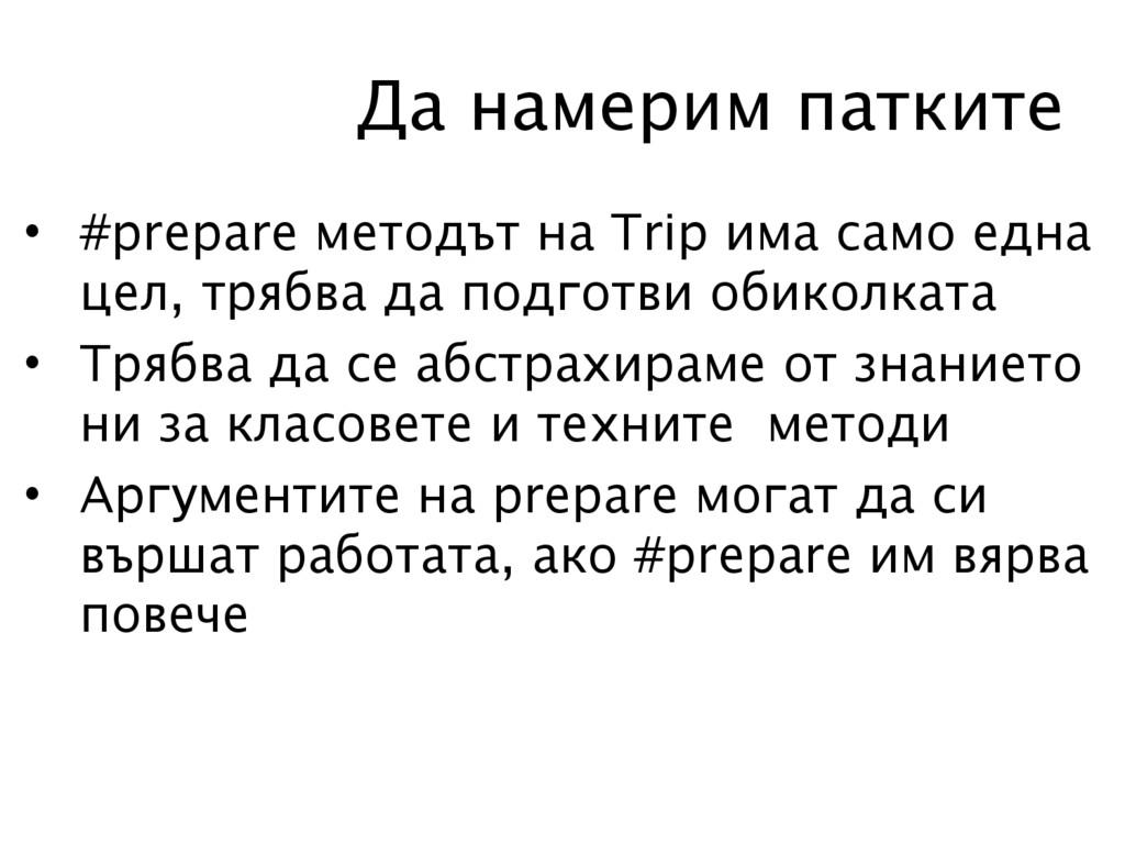 Да намерим патките • #prepare методът на Trip и...