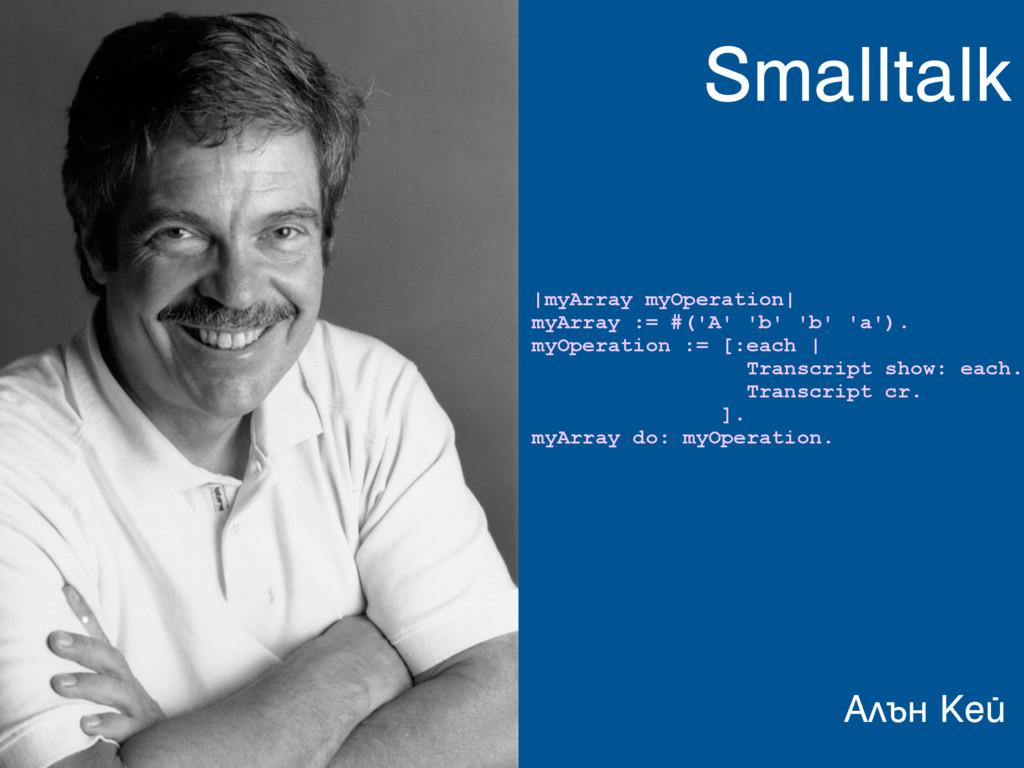 Smalltalk Алън Кей |myArray myOperation| myArra...