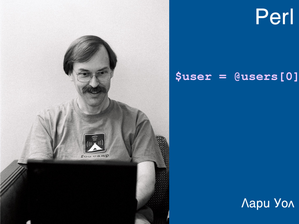 Perl Лари Уол $user = @users[0]