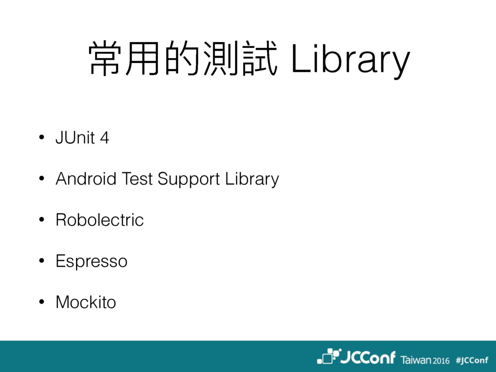 ଉአጱ介手 Library • JUnit 4 • Android Test Support ...