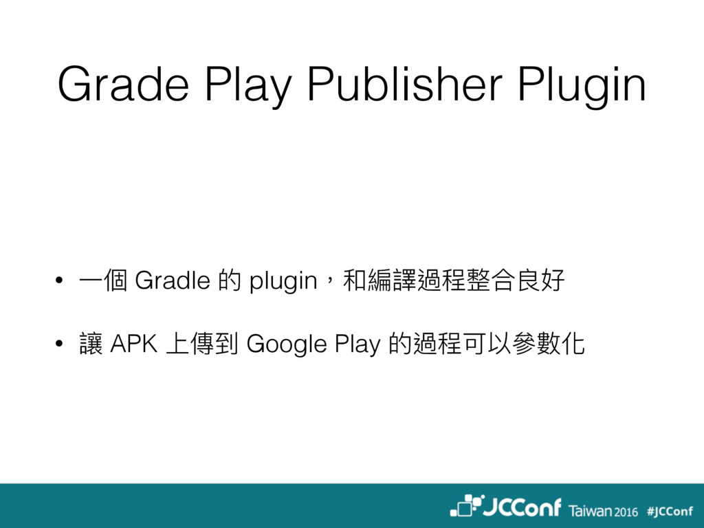 Grade Play Publisher Plugin • Ӟ㮆 Gradle ጱ plugi...