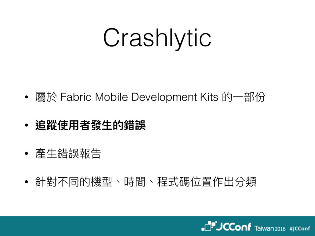 Crashlytic • 痀ෝ Fabric Mobile Development Kits ...