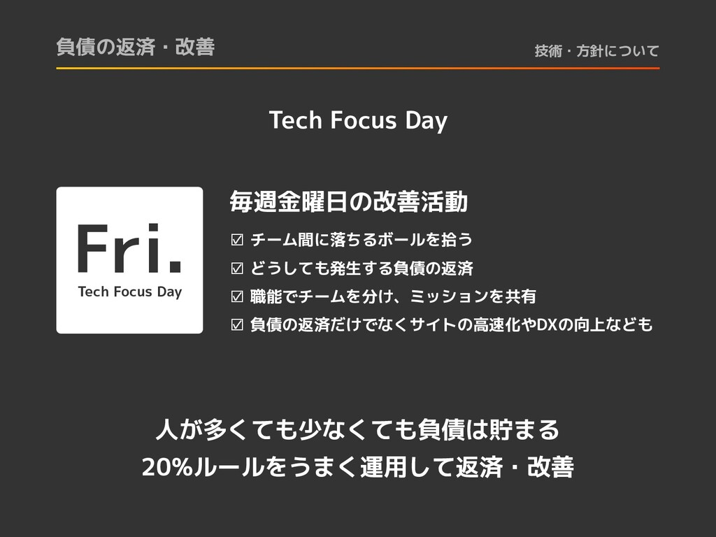 負債の返済・改善 技術・方針について Tech Focus Day Fri. 毎週金曜日の改善...