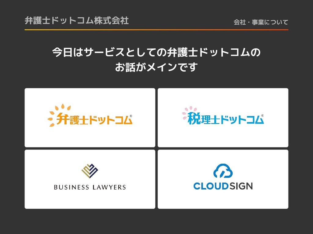 今日はサービスとしての弁護士ドットコムの お話がメインです 弁護士ドットコム株式会社 会社・事...