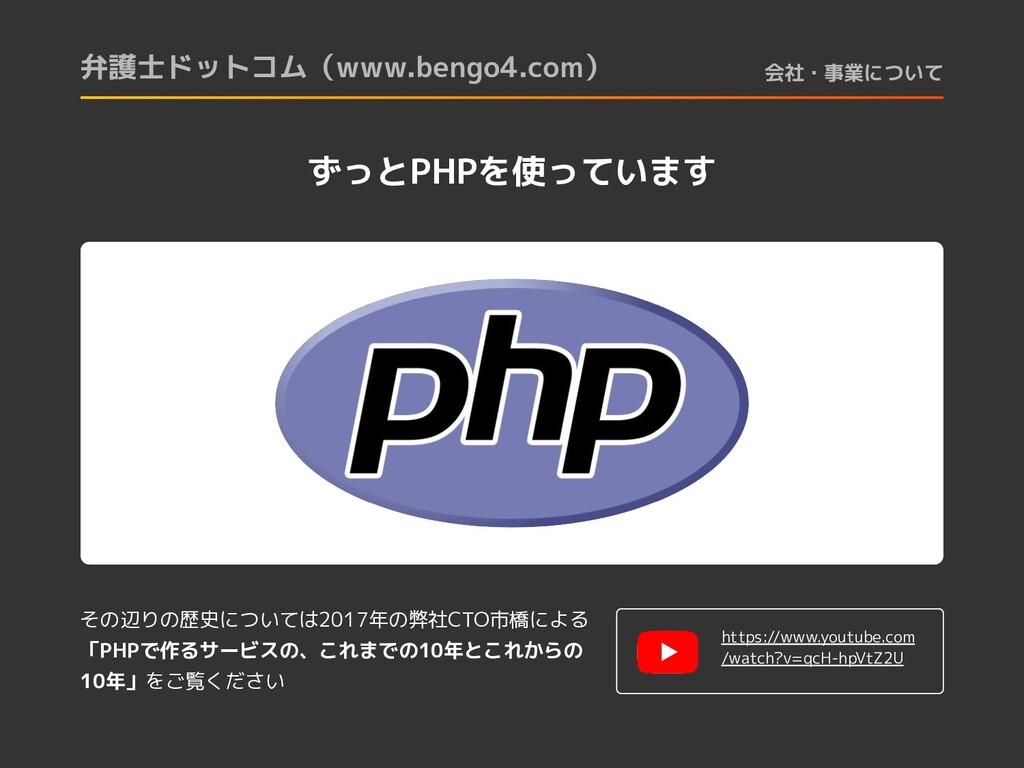 その辺りの歴史については2017年の弊社CTO市橋による 「PHPで作るサービスの、これまでの...