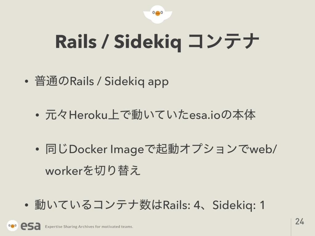 Rails / Sidekiq ίϯςφ • ී௨ͷRails / Sidekiq app •...