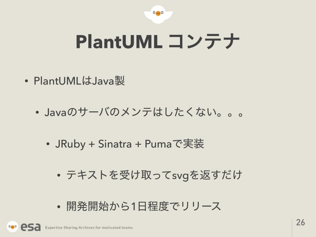 PlantUML ίϯςφ 26 • PlantUMLJava • Javaͷαʔόͷϝϯ...