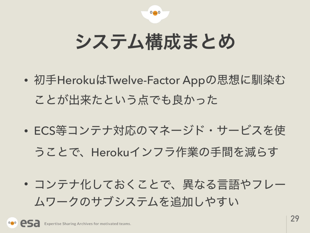 γεςϜߏ·ͱΊ • ॳखHerokuTwelve-Factor AppͷࢥʹೃછΉ ͜...