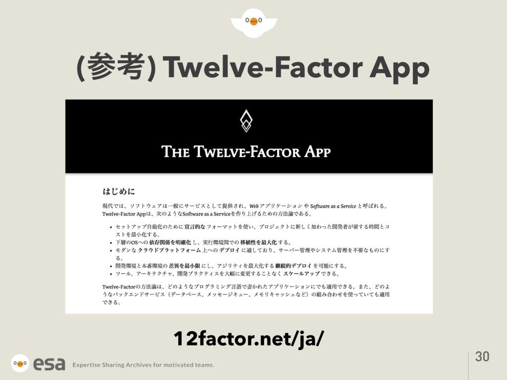 30 12factor.net/ja/ (ߟ) Twelve-Factor App