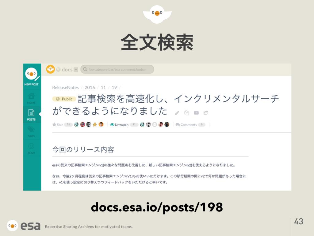 શจݕࡧ 43 docs.esa.io/posts/198