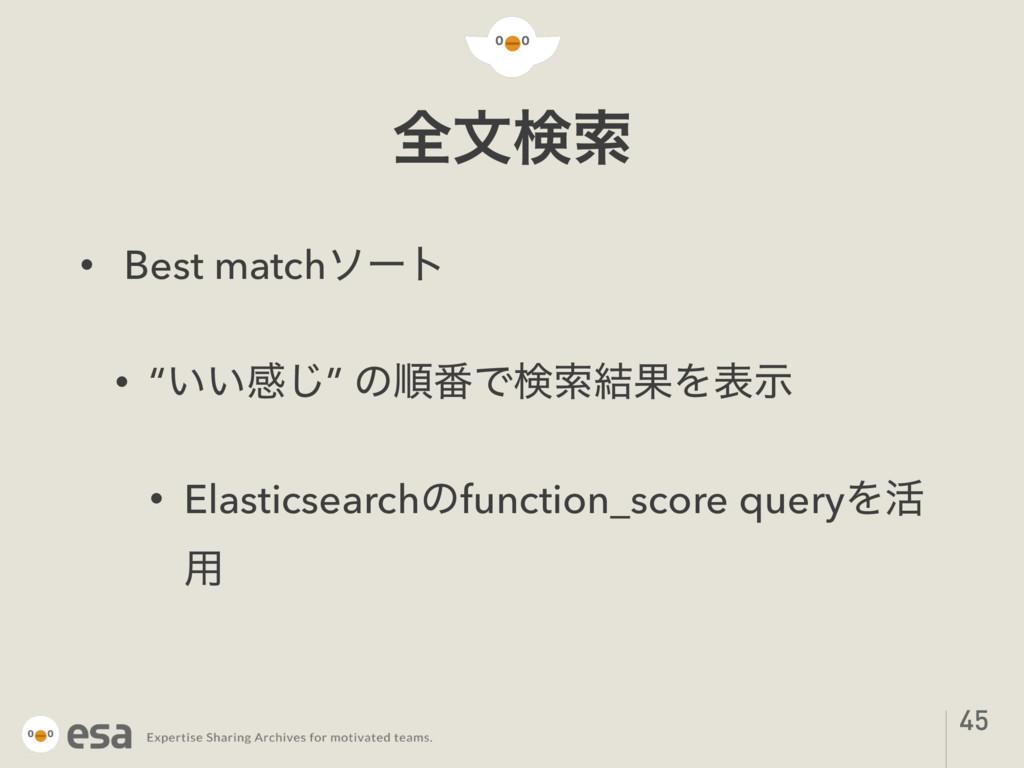 """શจݕࡧ • Best matchιʔτ • """"͍͍ײ͡"""" ͷॱ൪Ͱݕࡧ݁ՌΛදࣔ • Ela..."""