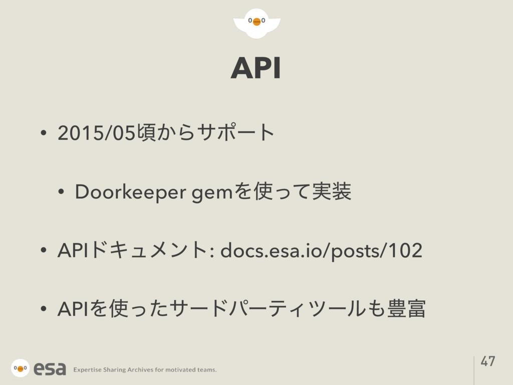 API • 2015/05ࠒ͔Βαϙʔτ • Doorkeeper gemΛ࣮ͬͯ • A...