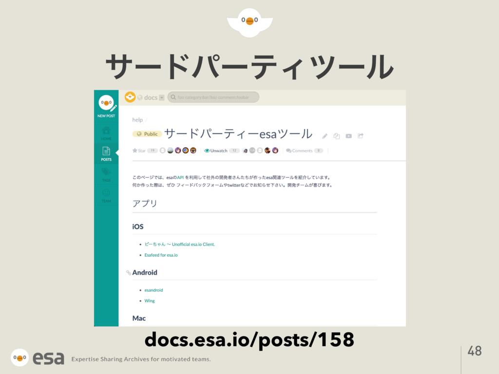 αʔυύʔςΟπʔϧ 48 docs.esa.io/posts/158