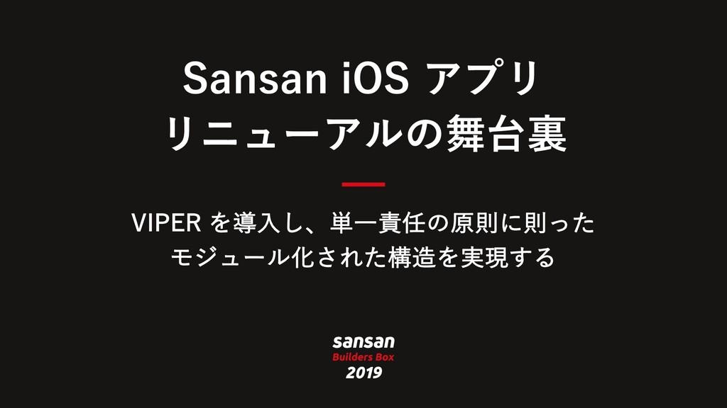 VIPER を導⼊し、単⼀責任の原則に則った モジュール化された構造を実現する Sansan ...
