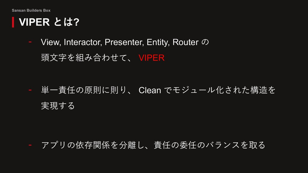 Sansan Builders Box VIPER とは? - View, Interacto...