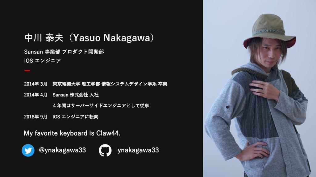 中川 泰夫(Yasuo Nakagawa) 2014年 3⽉ 東京電機⼤学 理⼯学部 情報シス...