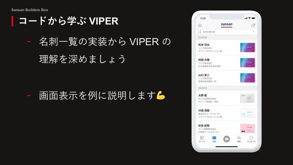 Sansan Builders Box コードから学ぶ VIPER - 名刺⼀覧の実装から V...