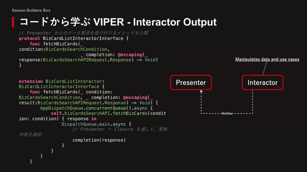 Sansan Builders Box コードから学ぶ VIPER - Interactor ...