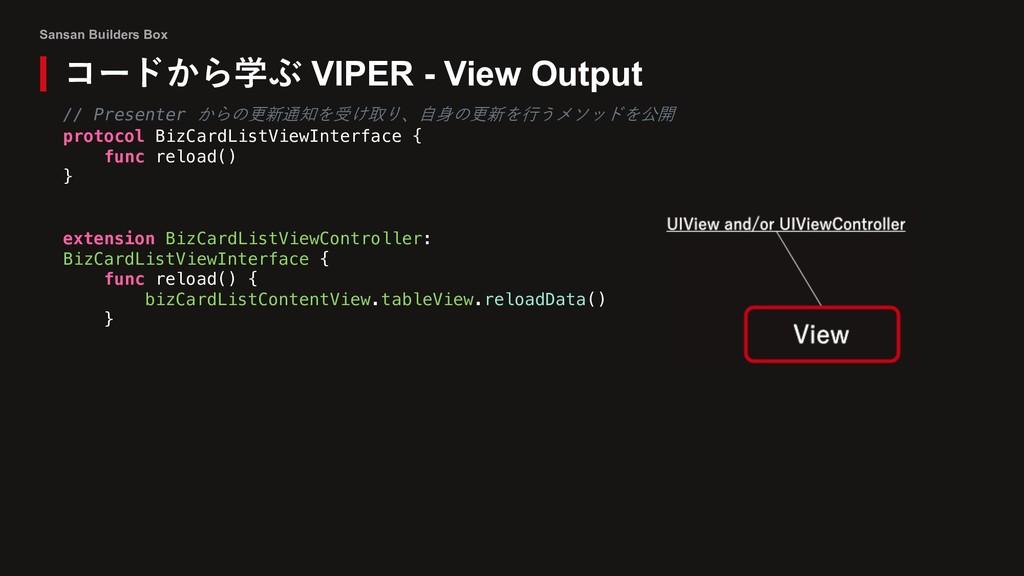 Sansan Builders Box コードから学ぶ VIPER - View Output...