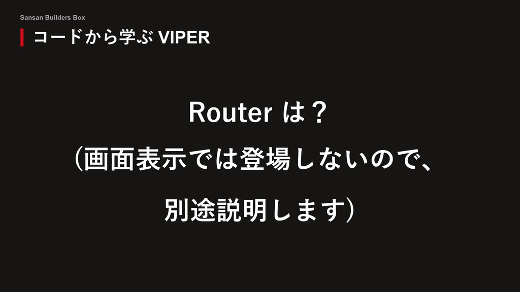 Sansan Builders Box コードから学ぶ VIPER Router は? (画⾯...