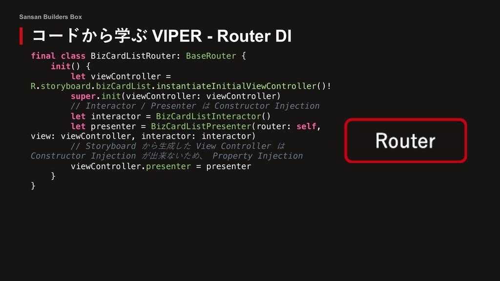 Sansan Builders Box コードから学ぶ VIPER - Router DI f...