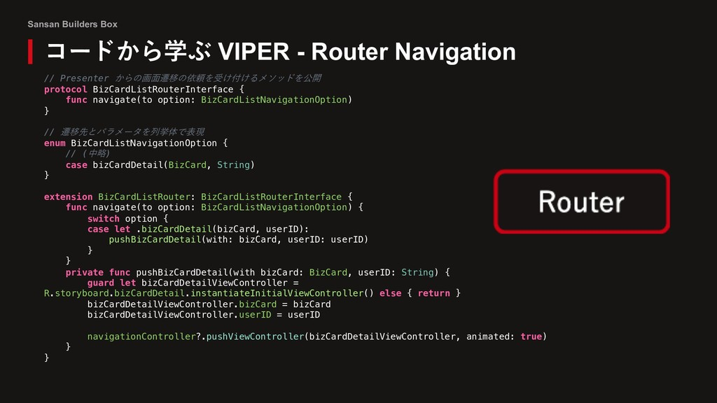 Sansan Builders Box コードから学ぶ VIPER - Router Navi...