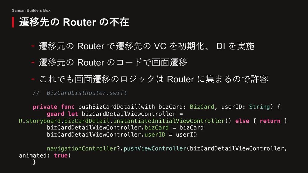 Sansan Builders Box 遷移先の Router の不在 - 遷移元の Rout...