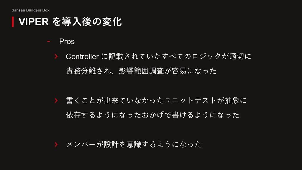 Sansan Builders Box VIPER を導⼊後の変化 - Pros > Cont...