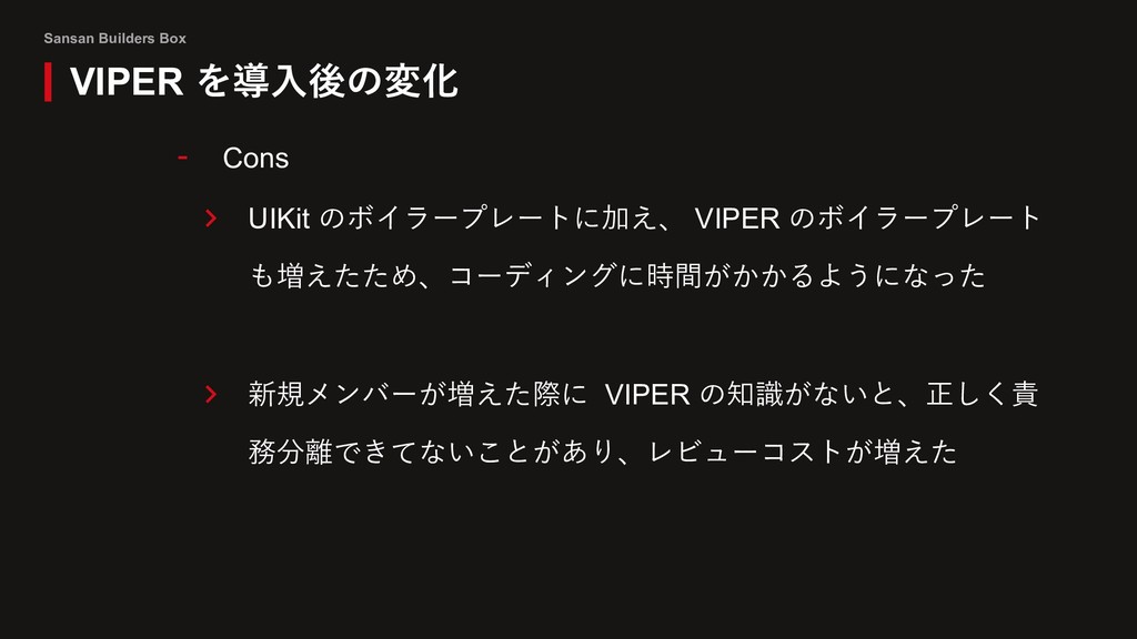 Sansan Builders Box VIPER を導⼊後の変化 - Cons > UIKi...