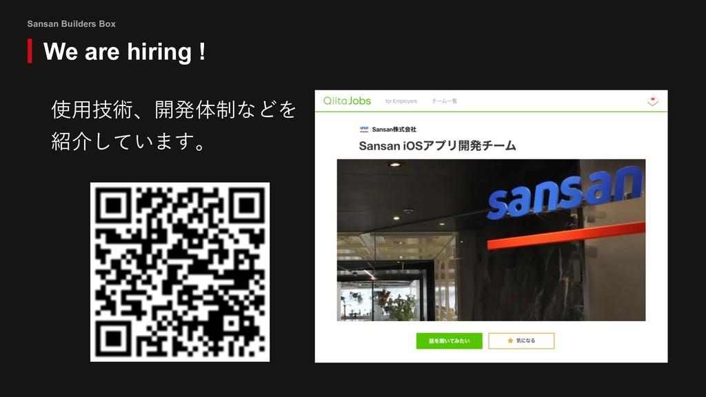 Sansan Builders Box We are hiring ! 使⽤技術、開発体制など...