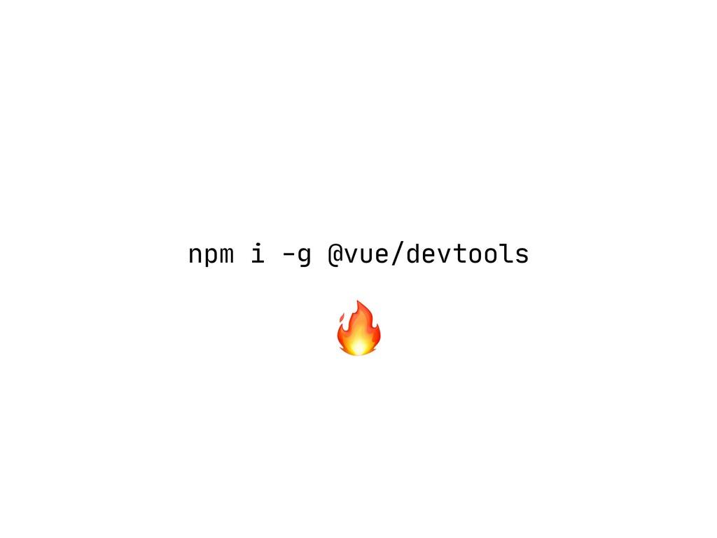 npm i -g @vue/devtools