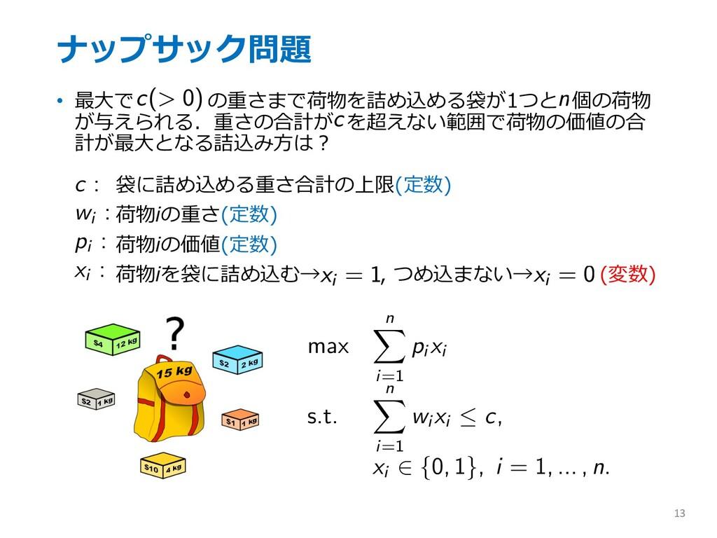 ナップサック問題 • 最⼤で の重さまで荷物を詰め込める袋が1つと 個の荷物 が与えられる.重...
